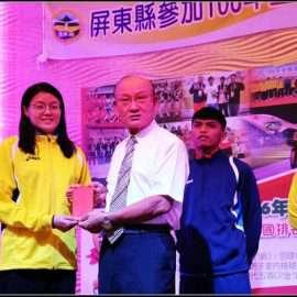 屏東縣106年全國運動會頒獎典禮