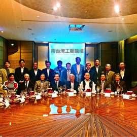 汪輝董事長出席南台灣工商論壇